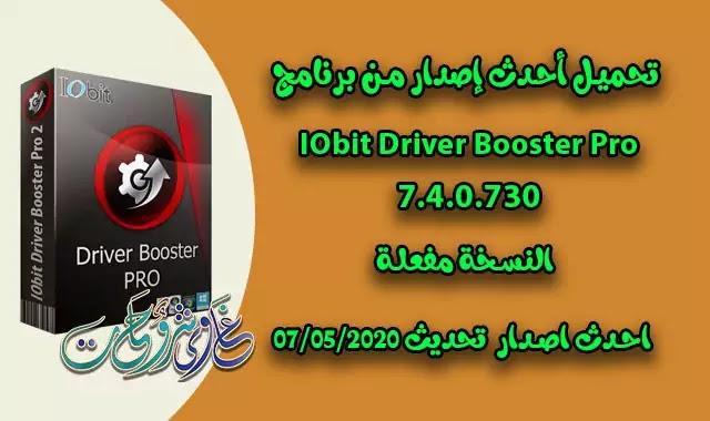 تحميل وتفعيل برنامج Driver Booster Pro 7.4.0.730 with Serial Key مدى الحياة
