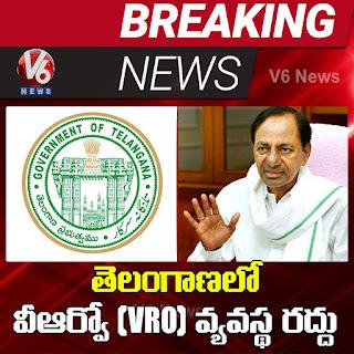 VRO system abolished in Telangana ... why the decision?  What is the reason for the cancellation?  తెలంగాణలో VRO వ్యవస్థ రద్దు... ఎందుకీ నిర్ణయం? రద్దుకి కారణాలేంటి?
