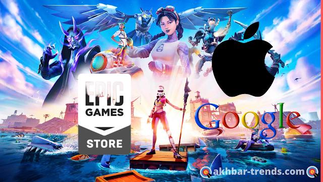 نهاية لعبة Fortnite معركة بين شركة Epic مع Apple و Google تغييرات على قواعد متاجر التطبيقات