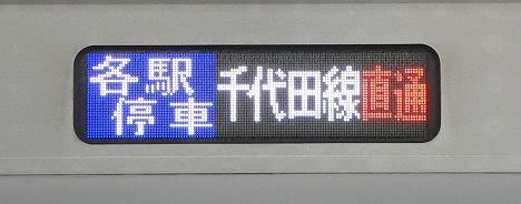 小田急電鉄 千代田線直通 各駅停車 綾瀬行き1 E233系2000番台