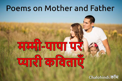 Poem in Hindi on Mother and Father