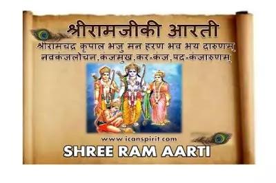 Shri ram Stuti | Shree Ram Aarti