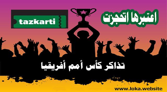 """موقع """"تذكرتي tazkarti """" لحجز تذاكر مباريات كأس أمم إفريقيا 2019, موضوع شامل"""
