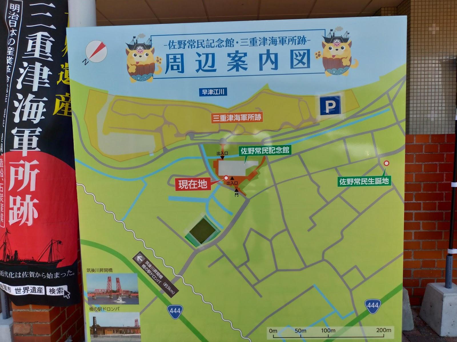 三重津海軍所跡と佐野常民記念館周辺案内