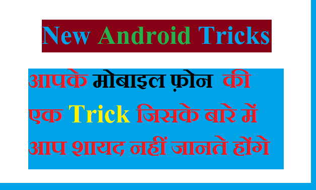 New Android Tricks Tech in Hindi, new best android tricks 2018 hindi,latest mobile tricks 2018-19,Indian android tips and tricks in hindi.