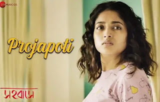 Projapoti Song Lyrics (প্রজাপতি) Durnibar Saha | Sahobashe