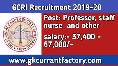 GCRI Recruitment, GCRI Jobs ,GCRIindia