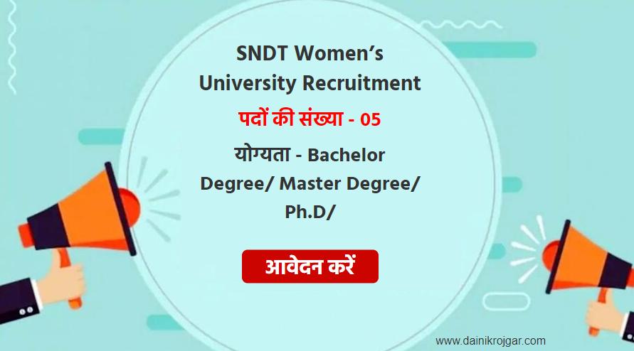 SNDT Women's University Jobs 2021 Apply for 5 Professor Vacancies for Post Graduation & Ph.D