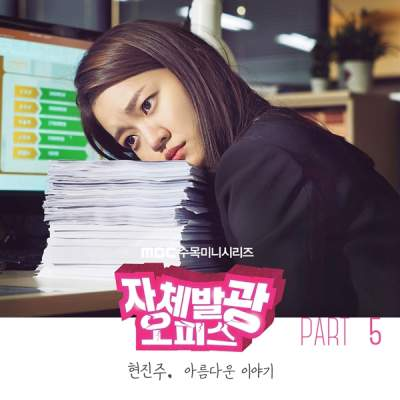 Chord : Hyun Jin Ju (현진주) - Beautiful Story (아름다운 이야기) (OST. Radiant Office)