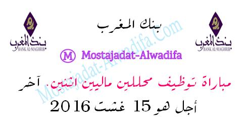 بنك المغرب مباراة توظيف محللين ماليين اثنين. آخر أجل هو 15 غشت 2016