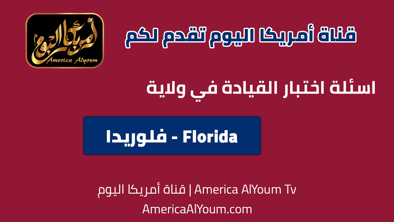 35 سؤال من اختبار رخصة القيادة بولاية فلوريدا بالعربي واجاباتهم