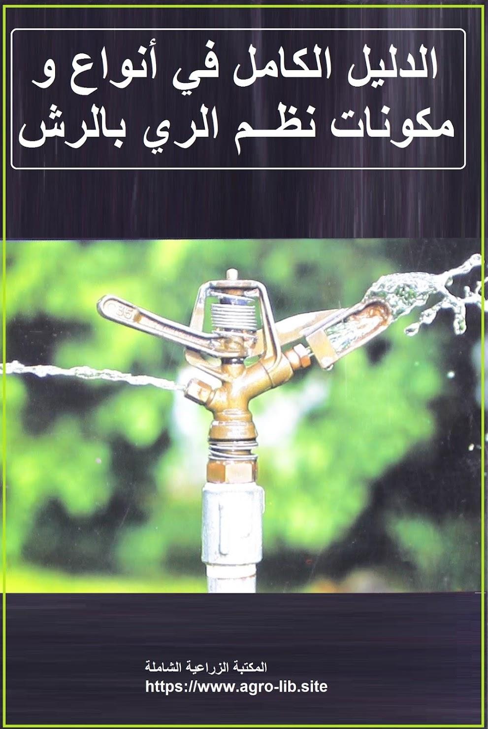 كتاب : الدليل الكامل في أنواع و مكونات نظم الري بالرش