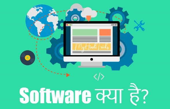 software-kya-hai
