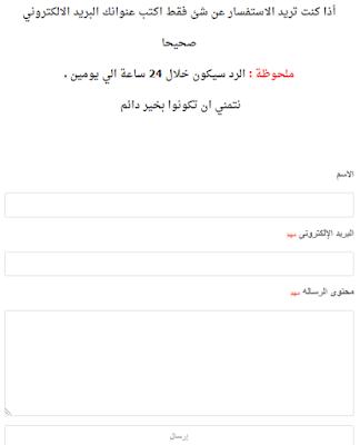 كيفية انشاء صفحة اتصل بنا في بلوجر