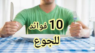إليك 10 فوائد للجوع