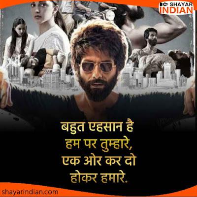 एहसान शायरी स्टेट्स - Ehsaan Love Status in Hindi, 2 Lines Shayari