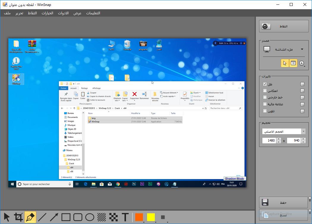 تحميل برنامج WinSnap 5.2.8 أداة مساعدة صغيرة لأخذ وتحرير لقطات الشاشة