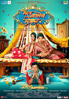 Majhya Baikocha Priyakar First Look Poster