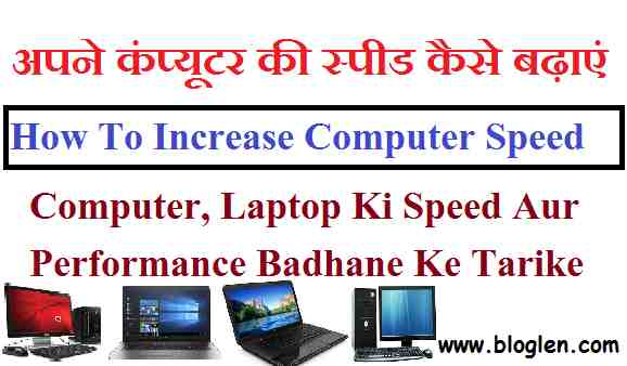 PC/ Laptop (Computer) Ki Speed Badhane Ki Killer Tips