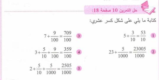 حل تمرين 10 صفحة 18 رياضيات للسنة الأولى متوسط الجيل الثاني