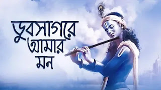 Dub Dub Dub Sagore Amar Mon Lyrics (ডুবসাগরে আমার মন) Krishna Kirtan | Poushali