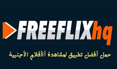 تحميل تطبيق افلام +18 - Freeflix HQ Pro