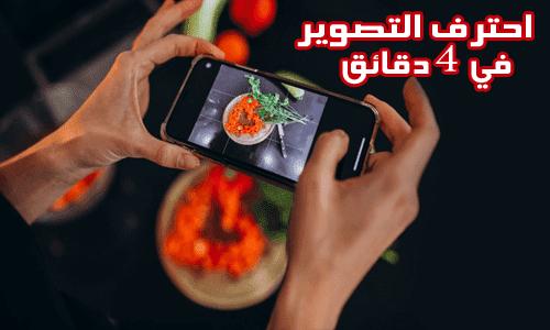 طريقة التصوير الاحترافى بالهاتف او الموبايل نبذة للتقنية