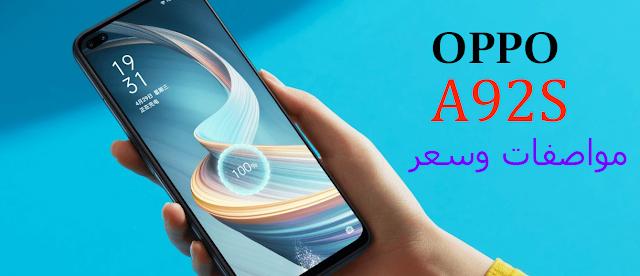 OPPO A92s | تعرف على مواصفات وسعر هاتف أوبو A92s