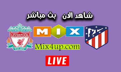 مشاهدة مباراة ليفربول واتلتيكو مدريد بث مباشر - دوري أبطال أوروبا