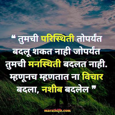 Best motivational quotes in Marathi