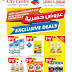 City Centre Kuwait - Exclusive Deals for New Shuwaikh Branch Only