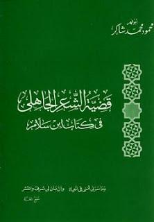 تحميل كتاب قضية الشعر الجاهلي في كتاب ابن سلام pdf - محمود محمد شاكر