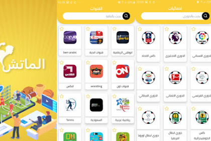 الوحش الجديد تطبيق al match tv الرياضي مع توفر اكثر من 500 قناة بسرفرات مستقرة