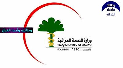 وزارة الصحة تكشف توصياتها بشأن موعد بدء العام الدراسي الجديد