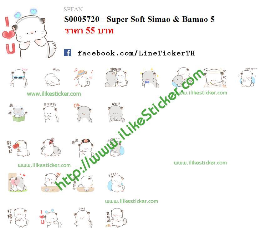 Super Soft Simao & Bamao 5