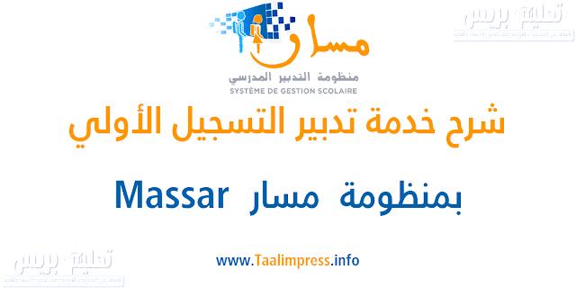 شرح خدمة تدبير التسجيل الأولي  بمنظومة  مسار Massar