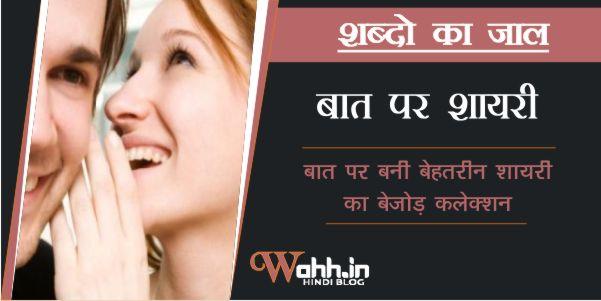 Baat-Par-Shayari-In-Hindi
