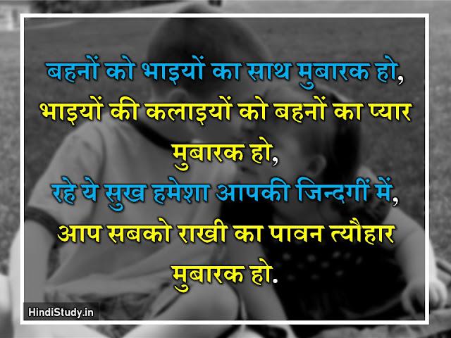 happy rakhi wishes,happy rakhi,raksha bandhan images,