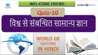 World General Knowledge Quiz-10