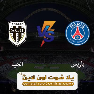 مباراة باريس سان جيرمان وانجيه اليوم