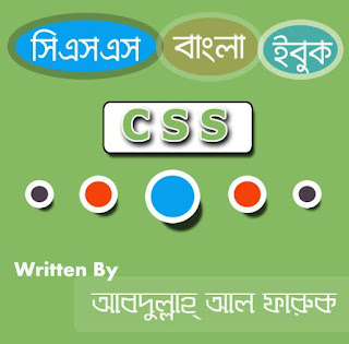 CSS Bangla E-Book By Abdullah Al Faruk