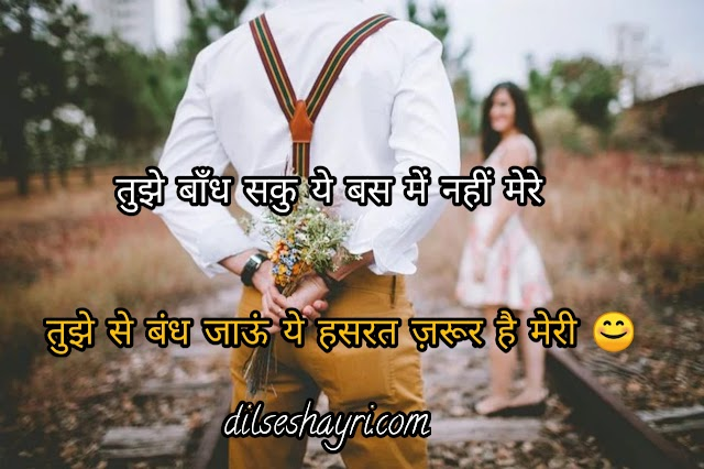 Best Love Shayari in हिंदी Collection