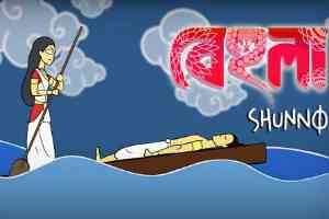 Behula Lyrics (বেহুলা) Shunno Band   Mp3 Song