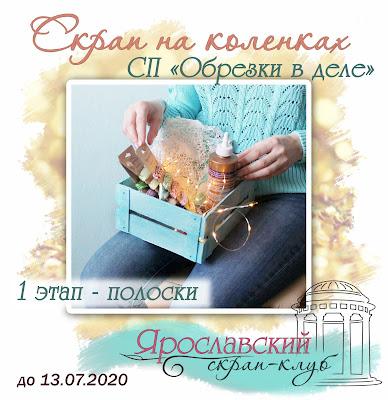 """Скрап на коленках: """"Обрезки в деле"""" - полоски до13.07.2020"""