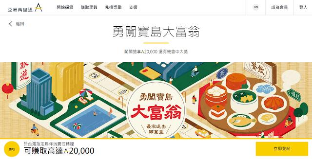 亞洲萬里通Asia Miles 2020最新活動~勇闖寶島大富翁
