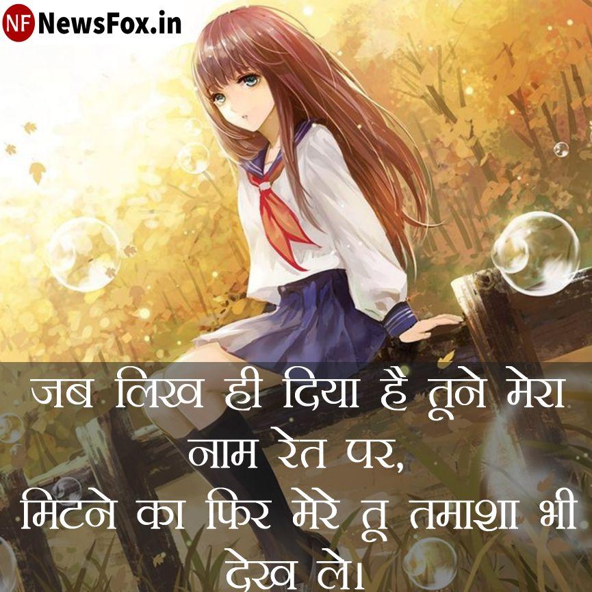 Sad Love Status in Hindi NewsFox.in