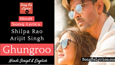 ghungroo-lyrics-war-new-song