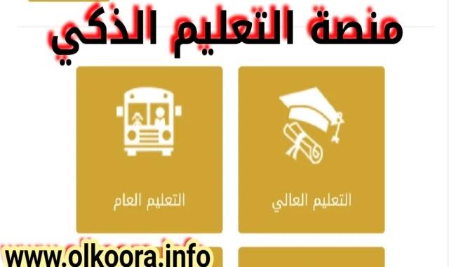 رابط منصة التعليم الذكي للتعلم عن بعد في الامارات و تطبيق منصة التعليم الذكي 2020