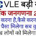 15 Lakh Vacancy For CSC VLE