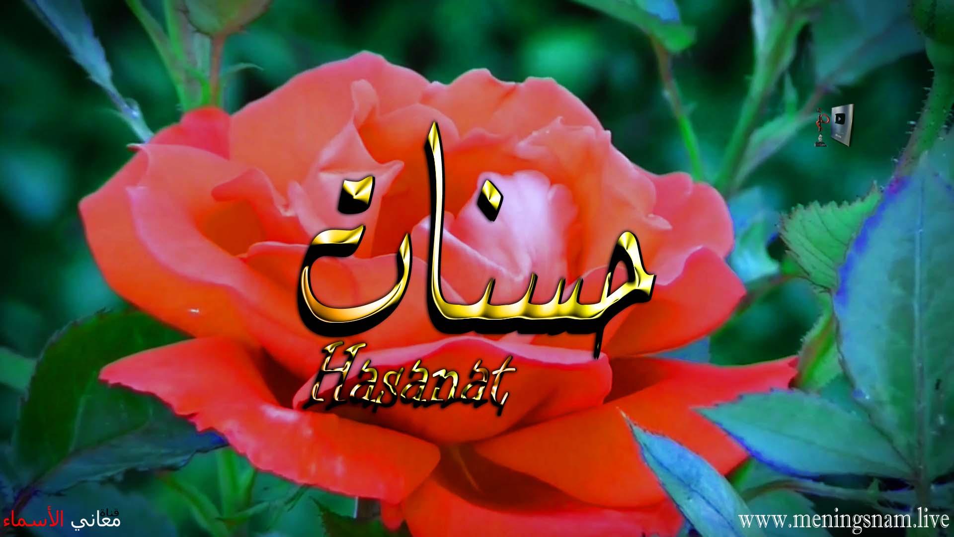 معنى اسم حسنات وصفات حاملة هذا الاسم Hasnat